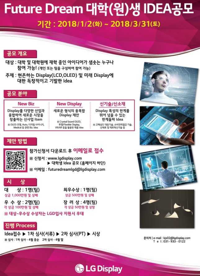 [LG Display] '18년도 대학(원)생 Future Dream Idea 공모.png