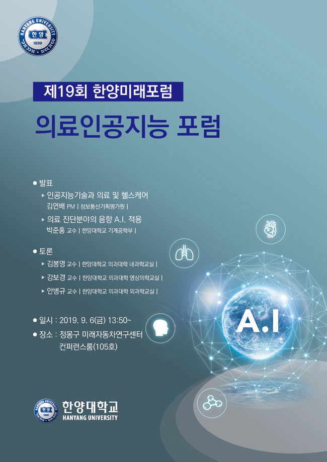 19th HYU future Forum_final_final_resize.jpg
